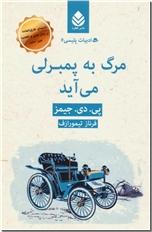 خرید کتاب مرگ به پمبرلی می آید از: www.ashja.com - کتابسرای اشجع