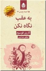 خرید کتاب به عقب نگاه نکن از: www.ashja.com - کتابسرای اشجع