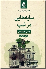 خرید کتاب سایه هایی در شب از: www.ashja.com - کتابسرای اشجع