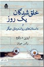 خرید کتاب خلق شدگان یک روز و داستان های روان درمانی دیگر از: www.ashja.com - کتابسرای اشجع