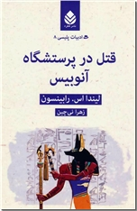 خرید کتاب قتل در پرستشگاه آنوبیس از: www.ashja.com - کتابسرای اشجع