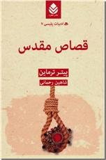 خرید کتاب قصاص مقدس از: www.ashja.com - کتابسرای اشجع