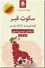 خرید کتاب سکوت قبر از: www.ashja.com - کتابسرای اشجع