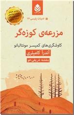 خرید کتاب مزرعه کوزه گر از: www.ashja.com - کتابسرای اشجع