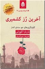 خرید کتاب آخرین رز کشمیری از: www.ashja.com - کتابسرای اشجع