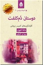 خرید کتاب دوستان دم کلفت از: www.ashja.com - کتابسرای اشجع