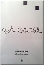 خرید کتاب ملاقات بانوی سالخورده از: www.ashja.com - کتابسرای اشجع