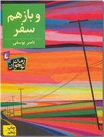 خرید کتاب و باز هم سفر از: www.ashja.com - کتابسرای اشجع