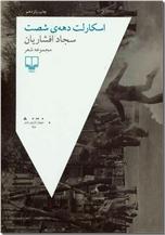 خرید کتاب اسکارلت دهه شصت از: www.ashja.com - کتابسرای اشجع