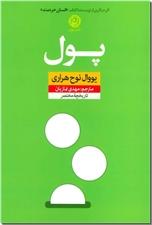 خرید کتاب پول - یووال نوح هراری از: www.ashja.com - کتابسرای اشجع