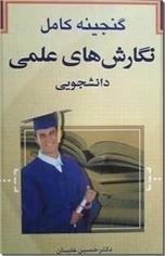 خرید کتاب گنجینه کامل نگارشهای علمی دانشجویی از: www.ashja.com - کتابسرای اشجع