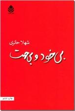 خرید کتاب بی خود و بی جهت از: www.ashja.com - کتابسرای اشجع