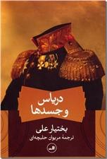 خرید کتاب دریاس و جسدها از: www.ashja.com - کتابسرای اشجع