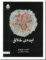 خرید کتاب ایده خلاق از: www.ashja.com - کتابسرای اشجع