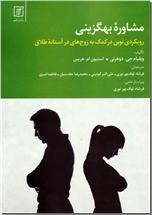 خرید کتاب مشاوره بهگزینی از: www.ashja.com - کتابسرای اشجع