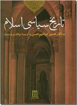 خرید کتاب تاریخ سیاسی اسلام از: www.ashja.com - کتابسرای اشجع
