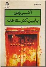 خرید کتاب پایین گذر سقاخانه از: www.ashja.com - کتابسرای اشجع