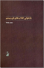 خرید کتاب بازخوانی انقلاب های قرن بیستم از: www.ashja.com - کتابسرای اشجع