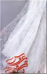 خرید کتاب عروس قریش از: www.ashja.com - کتابسرای اشجع