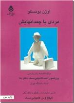 خرید کتاب مردی با چمدانهایش از: www.ashja.com - کتابسرای اشجع