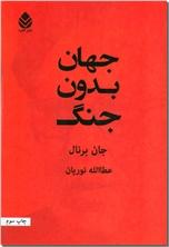 خرید کتاب جهان بدون جنگ از: www.ashja.com - کتابسرای اشجع