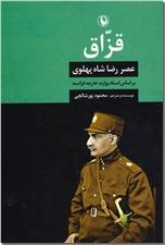 خرید کتاب قزاق از: www.ashja.com - کتابسرای اشجع