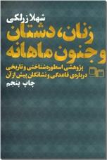 خرید کتاب زنان دشتان و جنون ماهانه از: www.ashja.com - کتابسرای اشجع