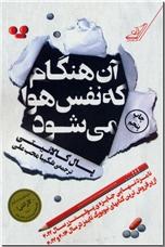 خرید کتاب آن هنگام که نفس هوا می شود از: www.ashja.com - کتابسرای اشجع