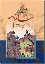 خرید کتاب سام نامه خواجوی کرمانی از: www.ashja.com - کتابسرای اشجع