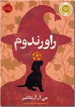 خرید کتاب راورندوم از: www.ashja.com - کتابسرای اشجع