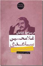 خرید کتاب در سراچه دباغان از: www.ashja.com - کتابسرای اشجع