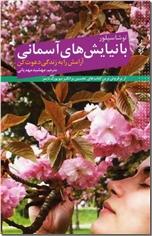 خرید کتاب با نیایش های آسمانی آرامش را به زندگی دعوت کن از: www.ashja.com - کتابسرای اشجع