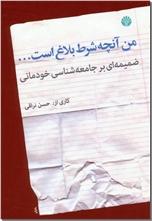 خرید کتاب من آنچه شرط بلاغ است از: www.ashja.com - کتابسرای اشجع