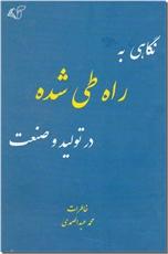 خرید کتاب نگاهی به راه طی شده در تولید و صنعت از: www.ashja.com - کتابسرای اشجع