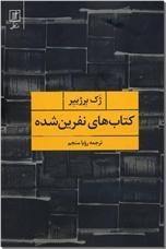 خرید کتاب کتاب های نفرین شده از: www.ashja.com - کتابسرای اشجع