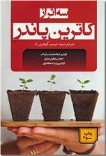 خرید کتاب سه اثر از کاترین پاندر از: www.ashja.com - کتابسرای اشجع