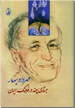 خرید کتاب جستاری چند در فرهنگ ایران از: www.ashja.com - کتابسرای اشجع