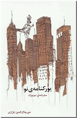 خرید کتاب یورکنامه نو از: www.ashja.com - کتابسرای اشجع