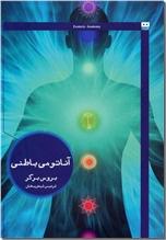 خرید کتاب آناتومی باطنی از: www.ashja.com - کتابسرای اشجع