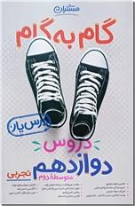 خرید کتاب گام به گام دروس دوازدهم تجربی از: www.ashja.com - کتابسرای اشجع