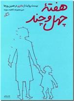 خرید کتاب هفته چهل و چند از: www.ashja.com - کتابسرای اشجع