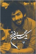 خرید کتاب یک محسن عزیز از: www.ashja.com - کتابسرای اشجع