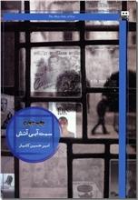 خرید کتاب سمت آبی آتش از: www.ashja.com - کتابسرای اشجع