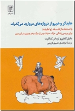 خرید کتاب هایدگر و هیپو از دروازه های مروارید می گذرند از: www.ashja.com - کتابسرای اشجع