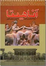 خرید کتاب آناهیتا از: www.ashja.com - کتابسرای اشجع