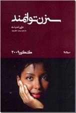 خرید کتاب سه زن توانمند از: www.ashja.com - کتابسرای اشجع