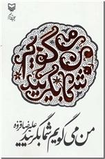 خرید کتاب من می گویم شما بگریید از: www.ashja.com - کتابسرای اشجع