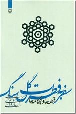 خرید کتاب سفر به فطرت گل سنگ از: www.ashja.com - کتابسرای اشجع