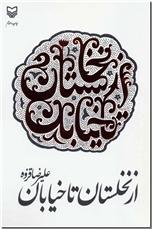خرید کتاب از نخلستان تا خیابان از: www.ashja.com - کتابسرای اشجع