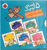 خرید کتاب قصه های کوچک مزرعه از: www.ashja.com - کتابسرای اشجع